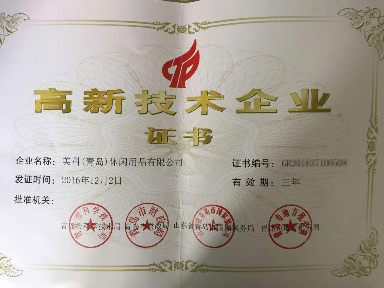 美科荣获高新技术企业荣誉