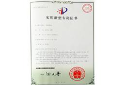 美科荣获实用新型专利证书(一种折叠床)
