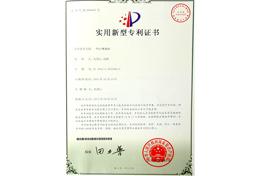美科荣获实用新型专利证书(一种沙滩躺椅)
