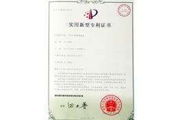 美科荣获实用新型专利证书(一体式可折叠置物架)