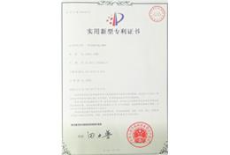 美科荣获实用新型专利证书(一种带遮阳篷沙滩椅)